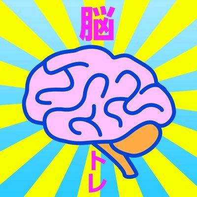 脳トレゲーム
