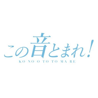 TVアニメ「この音とまれ!」 (@konooto_anime) | Twitter