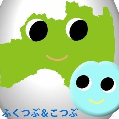 福島県を楽しむ ふくつぶ~イベント応援 @fukutubu