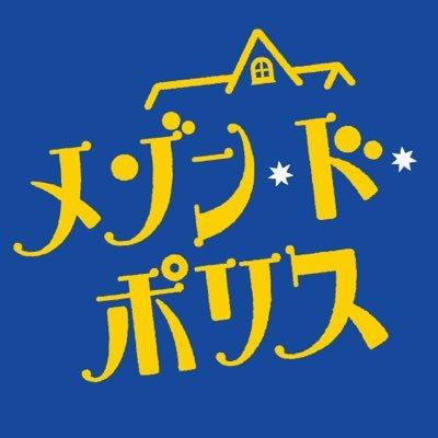7/12DVD&Blu-ray発売決定🌸金曜ドラマ「メゾン・ド・ポリス」【公式】 @mdp_tbs2019