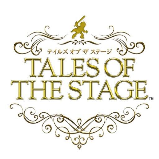 テイルズ オブ ザ ステージ