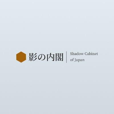 影の内閣(合同政策研究会議) (@ShadowCabinetJP) | Twitter
