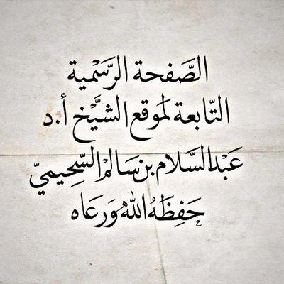 الشيخ أ.د عبدالسلام السحيمي