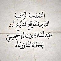 موقع الشيخ أ.د عبدالسلام السحيمي
