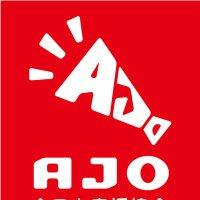 全日本応援協会(AJO)