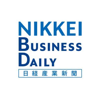 NIKKEI BUSINESS DAILY(日経産業新聞) @nikkei_bizdaily