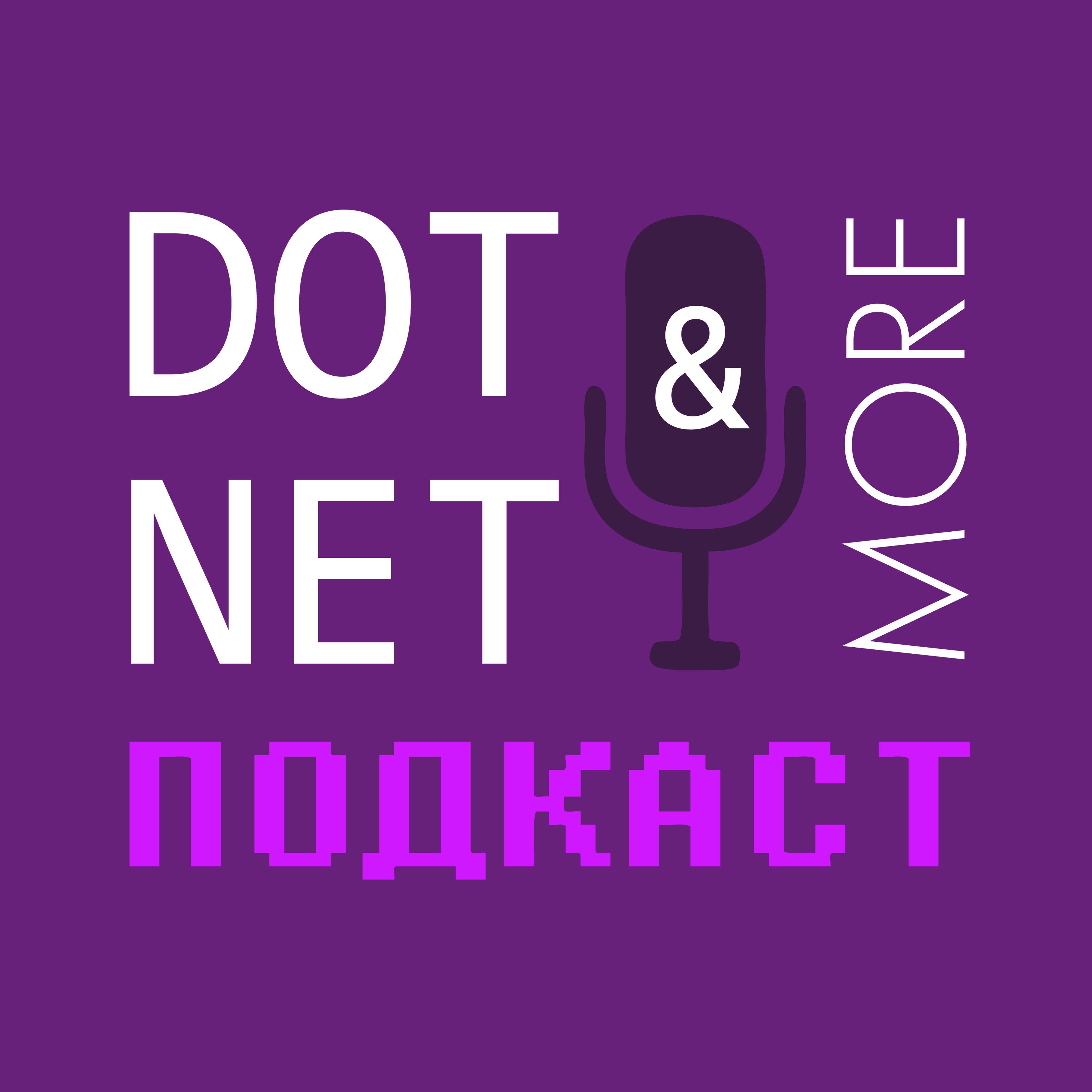 8d2194911625 DotNet & More Подкаст on Twitter: