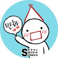 서울미디어코믹스(서울문화사) 해외만화팀