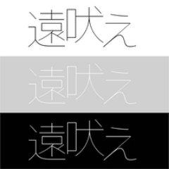 遠吠え's Twitter Profile Picture