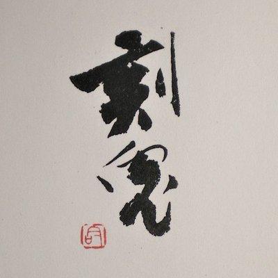 希夷斎 (@kokuki_kiisai) | Twit...