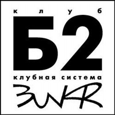 Клуб «Б2»