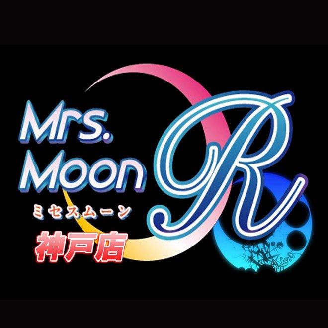 R ミセス ムーン