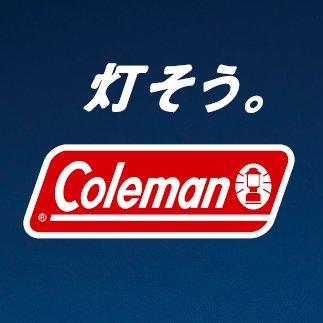 Coleman Japan(コールマンジャパン公式) @Coleman_Japan
