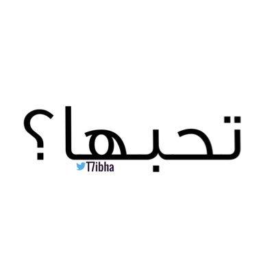 t7ibha twitter