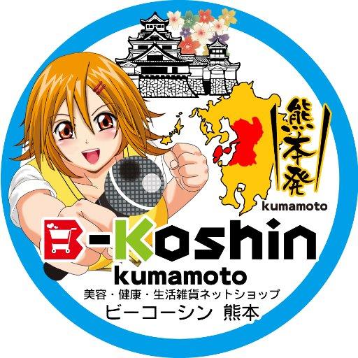 B-koshin熊本
