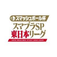 スマブラSP東日本リーグ公式