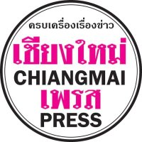 Chiangmai Press