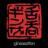 ギンザ舌呑(名古屋めし・東銀座徒歩1分)