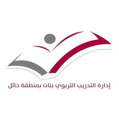 إدارة التدريب بحائل بنات Tadreebhail Twitter