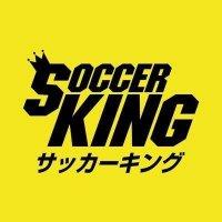 サッカーキング