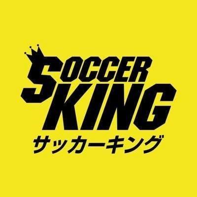 サッカーキング @SoccerKingJP