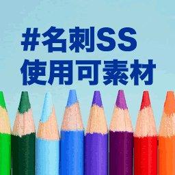 Ss名刺ツール用画像紹介 140sscardimages Twitter
