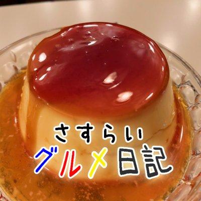 さすらいグルメ日記 @sasurai_gourmet