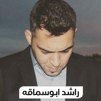 راشد ابوسماقه 
