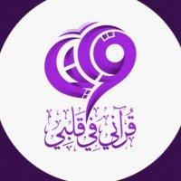 قرآني في قلبي (نساء)