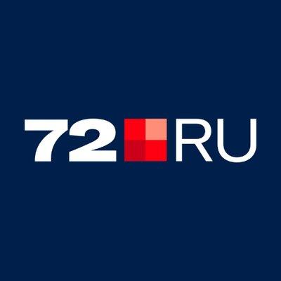 72.ru (@72ru)