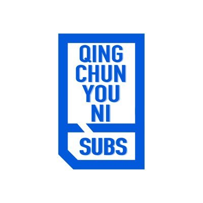 Qing Chun You Ni (Idol Producer Season 2) Subs on Twitter
