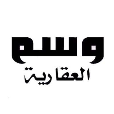 79ed71b26 وسم العقارية #حائل (@wasm119)   Twitter