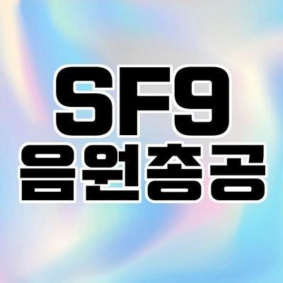 SF9 음원총공팀