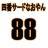 なおや (@naoyan88)
