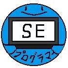 姫路情報システム専門学校 SEプログラマーコース