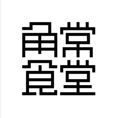 角常食堂 (@kadotsune) | Twitter