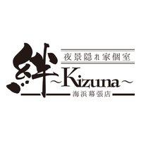 夜景隠れ家個室 絆~kizuna~ 海浜幕張店