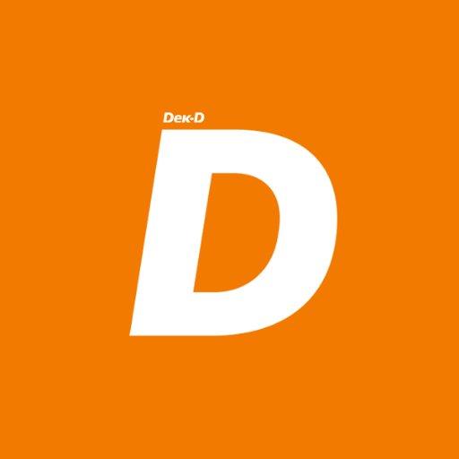 เว็บ Dek-D.com