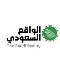 الواقع السعودي Saudi Reality