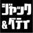 横浜シネマ・ジャック&ベティ