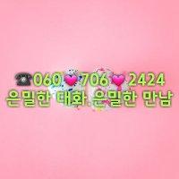 #606폰팅번호  O6O♥9O4♥7O7O  #폰팅번호 #폰팅350원