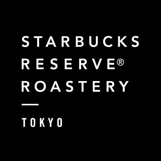 スターバックス リザーブ®︎ ロースタリー 東京