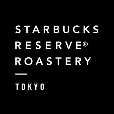 スターバックス リザーブ®︎ ロースタリー 東京 @roasterytokyo