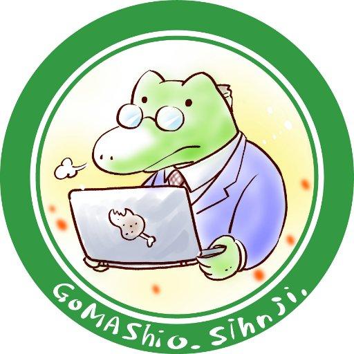 ごま塩シンジ@30代後半未経験からプログラマーに転職
