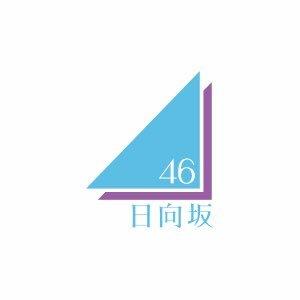 日向坂46(@hin…