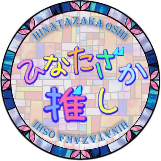 46 まとめ サイト 日 向坂