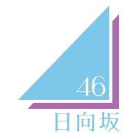 日向坂46拡散グループ