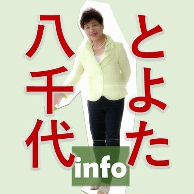 とよた八千代info (@toyotayachiyo) Twitter profile photo