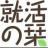 shukatsu_shiori