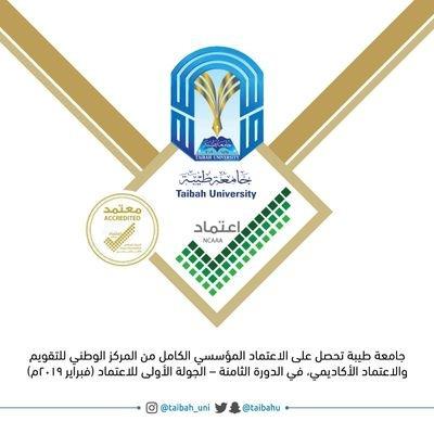 عمادة شؤون المكتبات جامعة طيبة Library Taibah Twitter